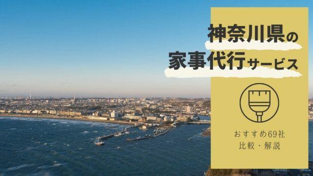 神奈川県の家政婦・家事代行サービス69社を比較