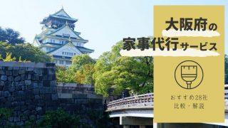 大阪府の家政婦・家事代行サービス28社を比較