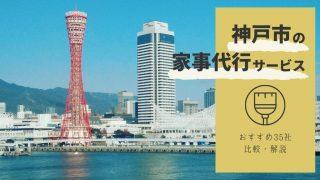 神戸市の家政婦・家事代行サービス35社を比較