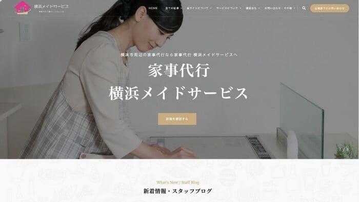 横浜メイドサービス