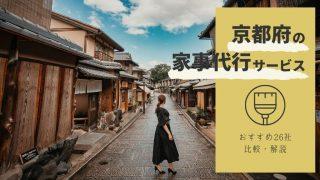 京都府の家政婦・家事代行サービス26社を比較