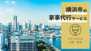 【2021年最新】横浜市の家政婦・家事代行サービス51社を比較