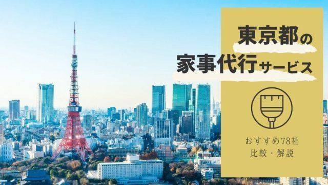 【2021年最新】東京都の家政婦・家事代行サービス78社を比較