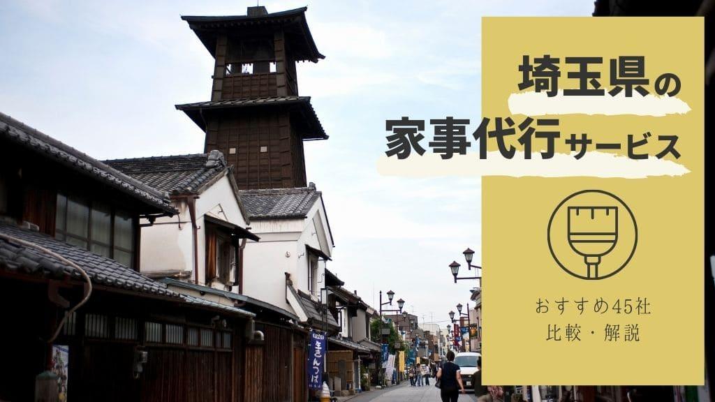 埼玉県の家政婦・家事代行サービス45社を比較
