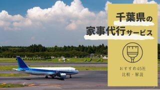 千葉県の家政婦・家事代行サービス45社を比較