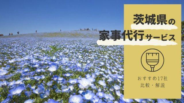 茨城県の家政婦・家事代行サービス17社を比較