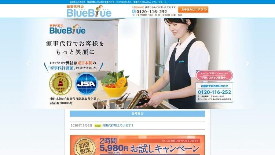 BlueBlue(ブルーブルー)