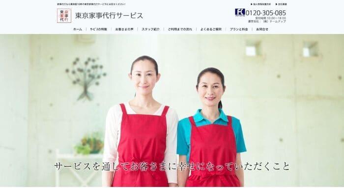 東京家事代行サービス