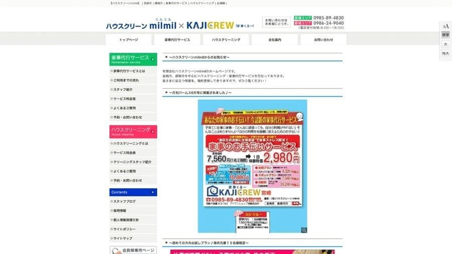 KAJICREW(家事くるー)宮崎