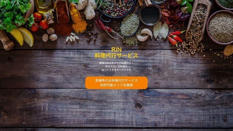 RINお料理代行サービス
