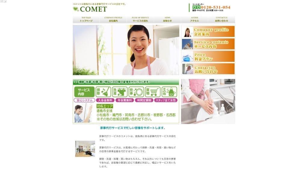 COMET(コメット)