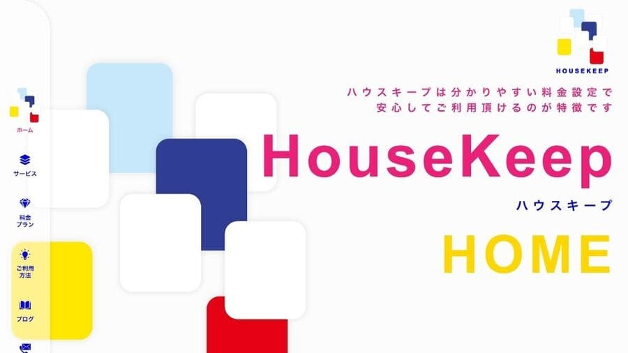 House Keep(ハウスキープ)
