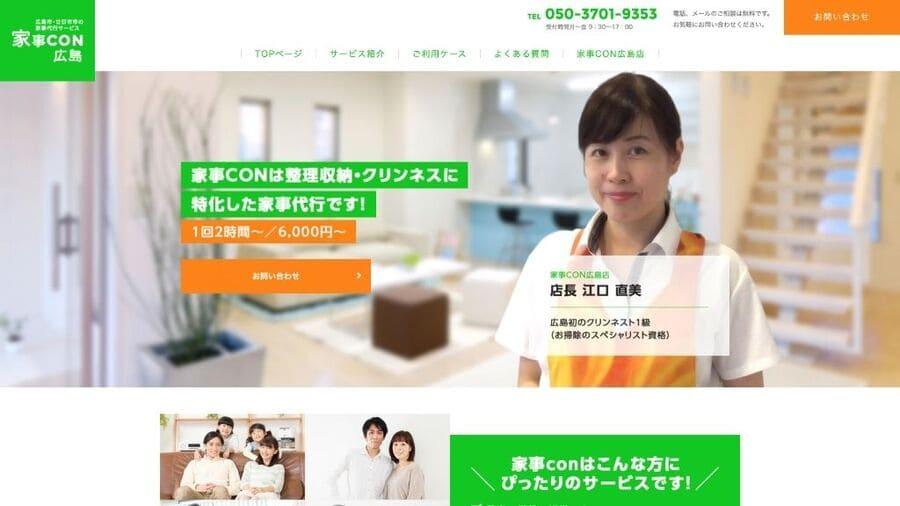 家事CON 広島店