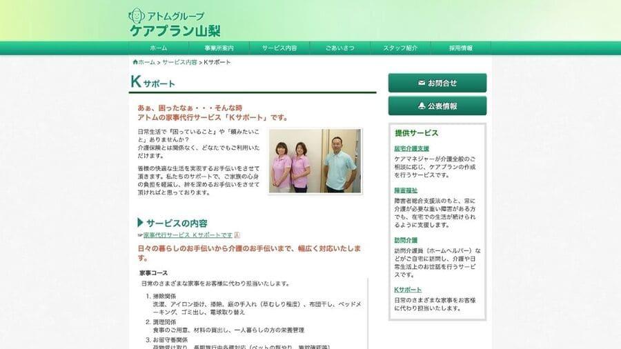 Kサポート(アトムグループ)